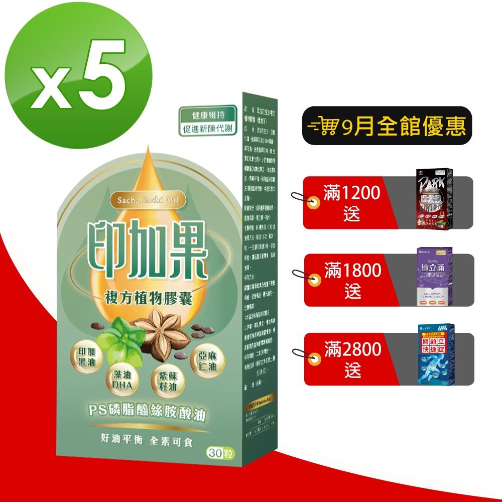 【健康進行式JoyHui】印加果複方植物膠囊 30粒*5盒