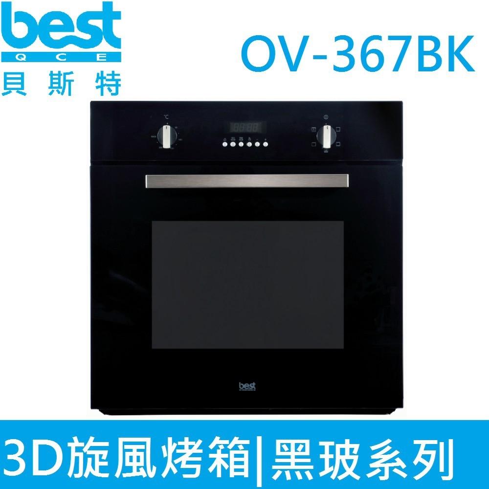 【義大利貝斯特best】嵌入式多功能3D旋風烤箱OV-367BK