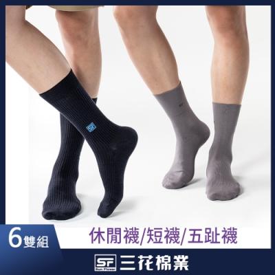 襪.襪子.休閒襪.短襪.五趾襪 三花SunFlower休閒襪(6雙)