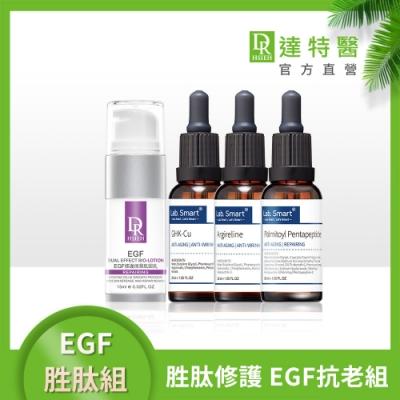 Dr.Hsieh  EGF胜肽修護組