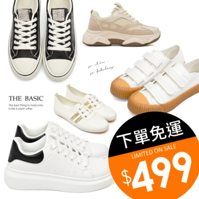 [時時樂限定] 山打努SANDARU 百搭日常休閒鞋任選499元