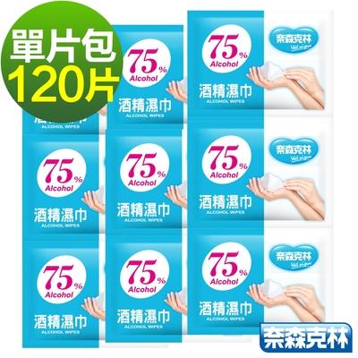 奈森克林 高濃度75%酒精濕巾單片包(共120片)