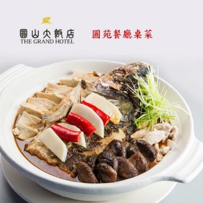 【台北圓山大飯店】圓苑餐廳桌菜(假日不加價)