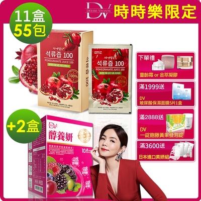 DV笛絲薇夢-養妍女神組 醇養妍×2盒+紅石榴美妍飲x11盒-效期 20220319