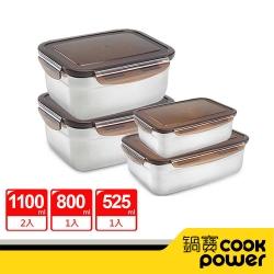 【CookPower鍋寶】316不鏽鋼保鮮盒悠活4入組 EO-BVS1101Z2081531
