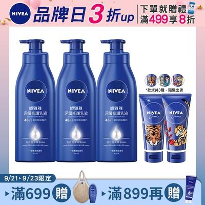 (5入組)妮維雅 身體保濕護手(潤膚乳液x3+霜x2)