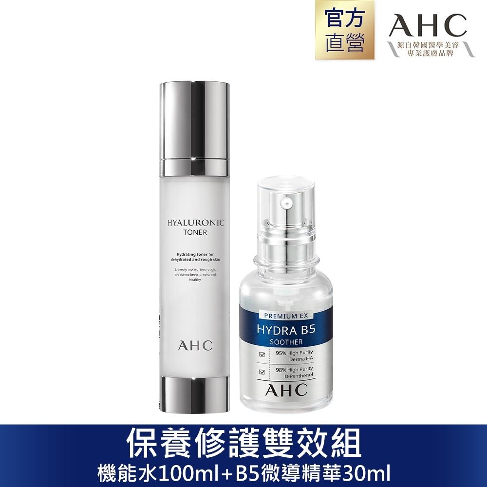 AHC 保養修護雙效組(機能水100ml+B5微導精華30ml)