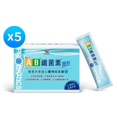 (領券再折)【統一AB】纖菌素菌粉30入*5