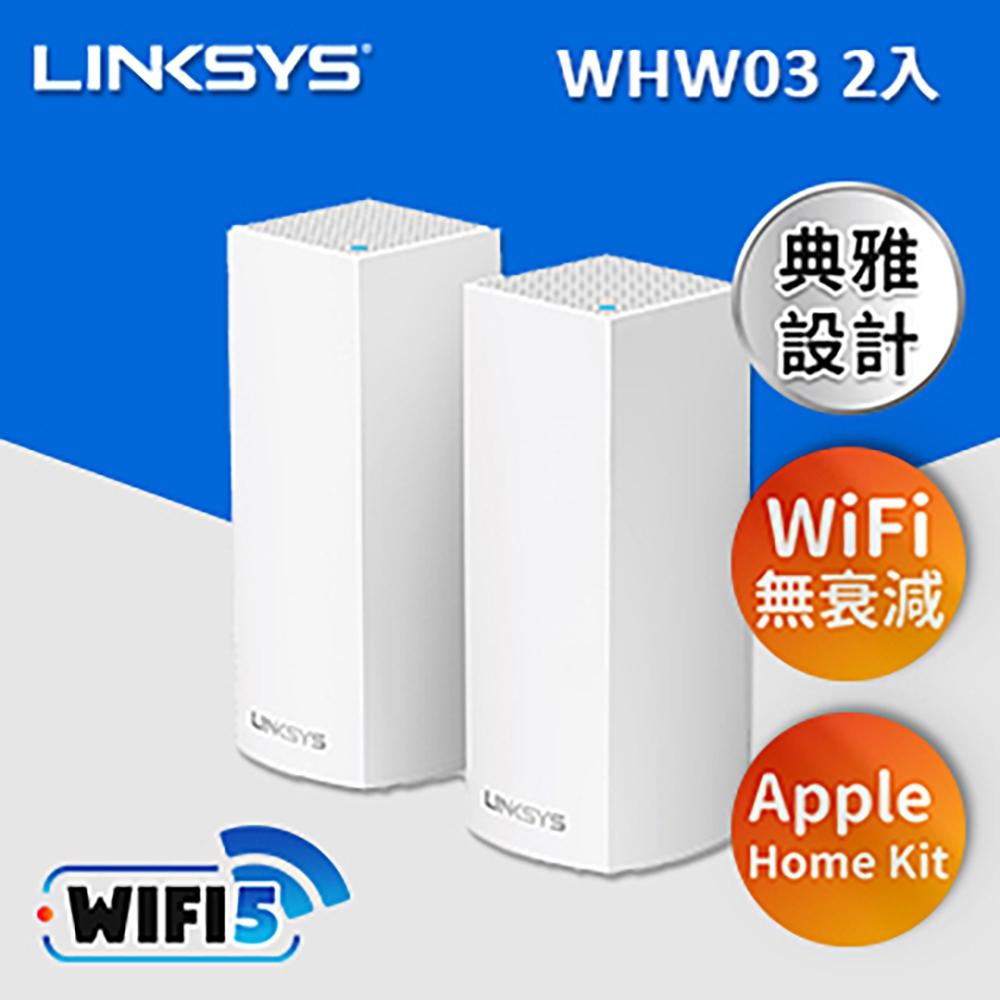 Linksys Velop 三頻 AC2200 Mesh Wifi(二入)網狀路由器