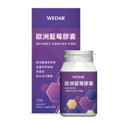 WEDAR 歐洲藍莓膠囊(120顆/瓶)