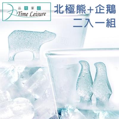 Time Leisure 創意北極熊+企鵝 造型食品級矽膠製冰盒 2入組