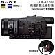 SONY FDR-AX700 4K 高畫質數位攝影機 蔡司鏡頭 中文平輸 product thumbnail 1