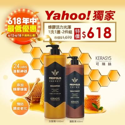 [Yahoo獨家價]KERASYS可瑞絲 可瑞絲蜂膠1洗髮精+1護髮素-大容量超值組(美式賣場熱銷)