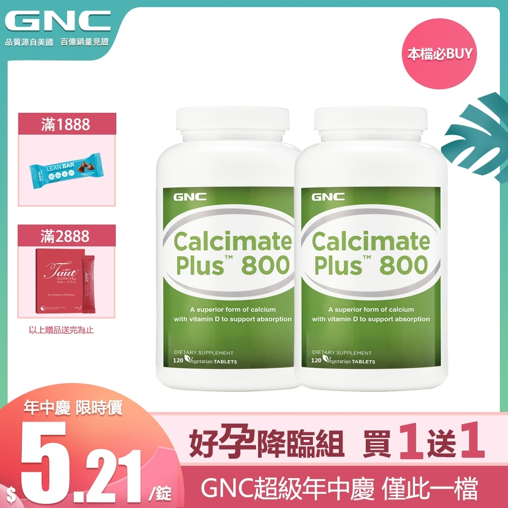 GNC健安喜 買1送1 檸檬蘋果酸鈣800食品錠 120錠/瓶