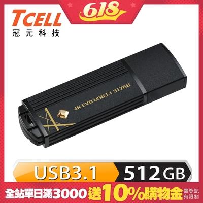 TCELL 冠元-USB3.1 512GB 4K EVO 璀璨黑金隨身碟