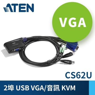 ATEN 2埠USB KVM多電腦切換器CS62U 含音效