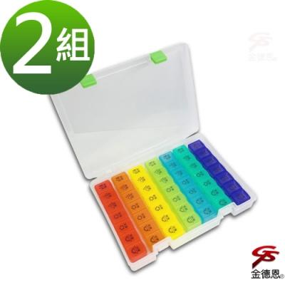 金德恩 2組糖尿病專用7日炫彩圖示透明藥盒組