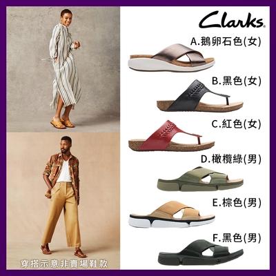 Clarks 清涼一夏 男女款涼拖鞋 (6款任選)