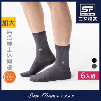 襪.襪子 三花SunFlower大尺寸無痕肌紳士休閒襪(6雙)