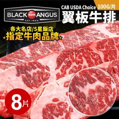 築地一番鮮-美國安格斯黑牛CAB USDA Choice翼板牛肉排8片(100g/片)免運組