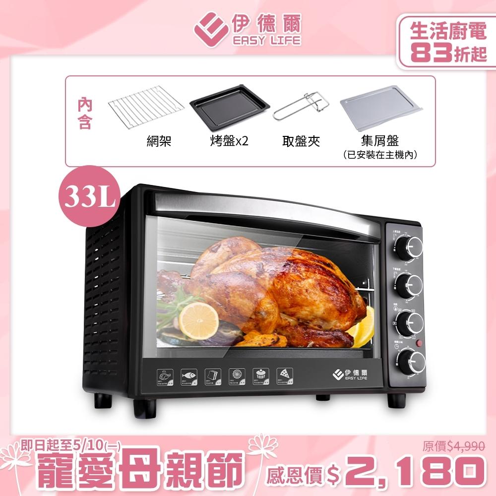(5/1-5/31加碼送5%超贈點)EL伊德爾 33L旋風雙溫控電烤箱(WK-588)獨立溫控 烘焙 烤麵包 解凍 發酵烘焙