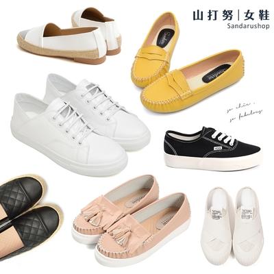 [時時樂限定] 山打努SANDARU~微解封出遊去$499好好走休閒鞋特賣