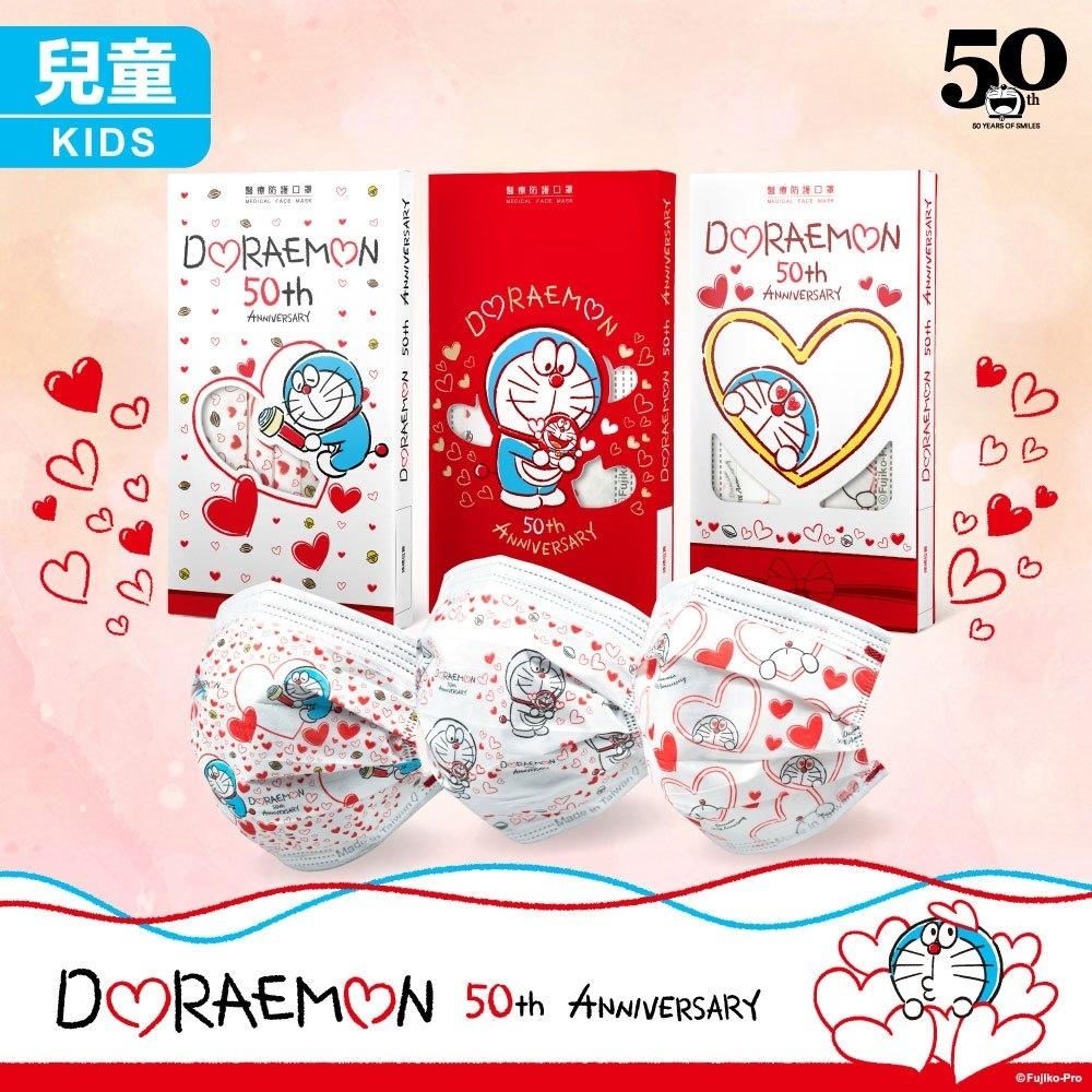 華淨醫用 哆啦A夢50週年紀念款口罩-愛心哆啦-兒童用 (10入/盒)
