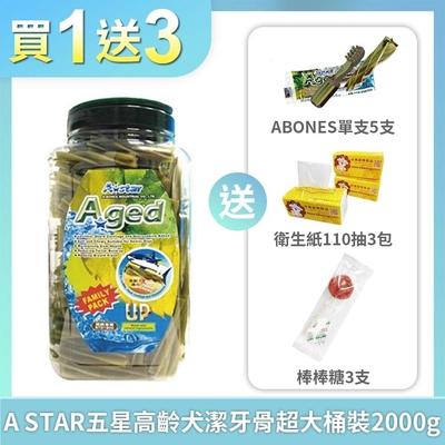 A star Bones Aged《五星高齡犬用》潔牙骨 2000g 超大桶裝 買就送ABONES單支X5支+衛生紙110抽X3包+棒棒糖X3支