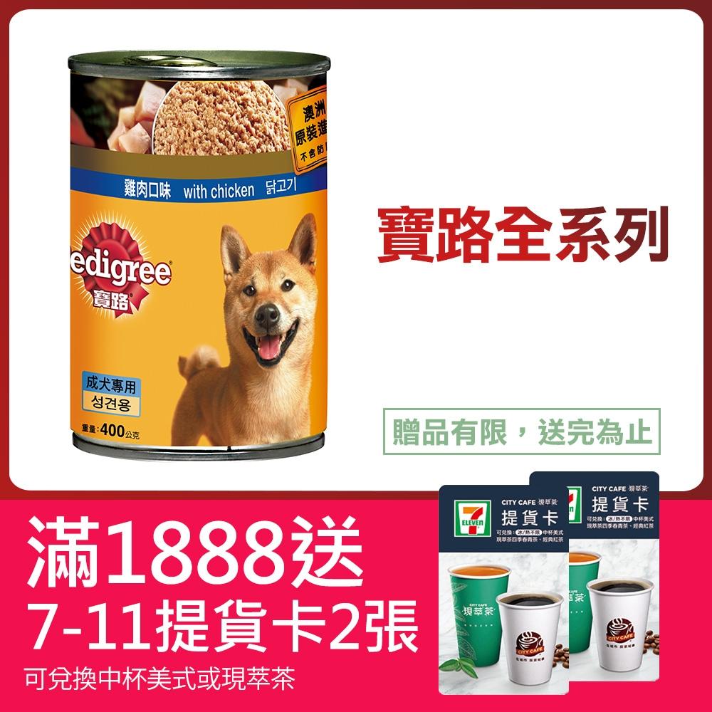 寶路 成犬罐頭-雞肉口味400g