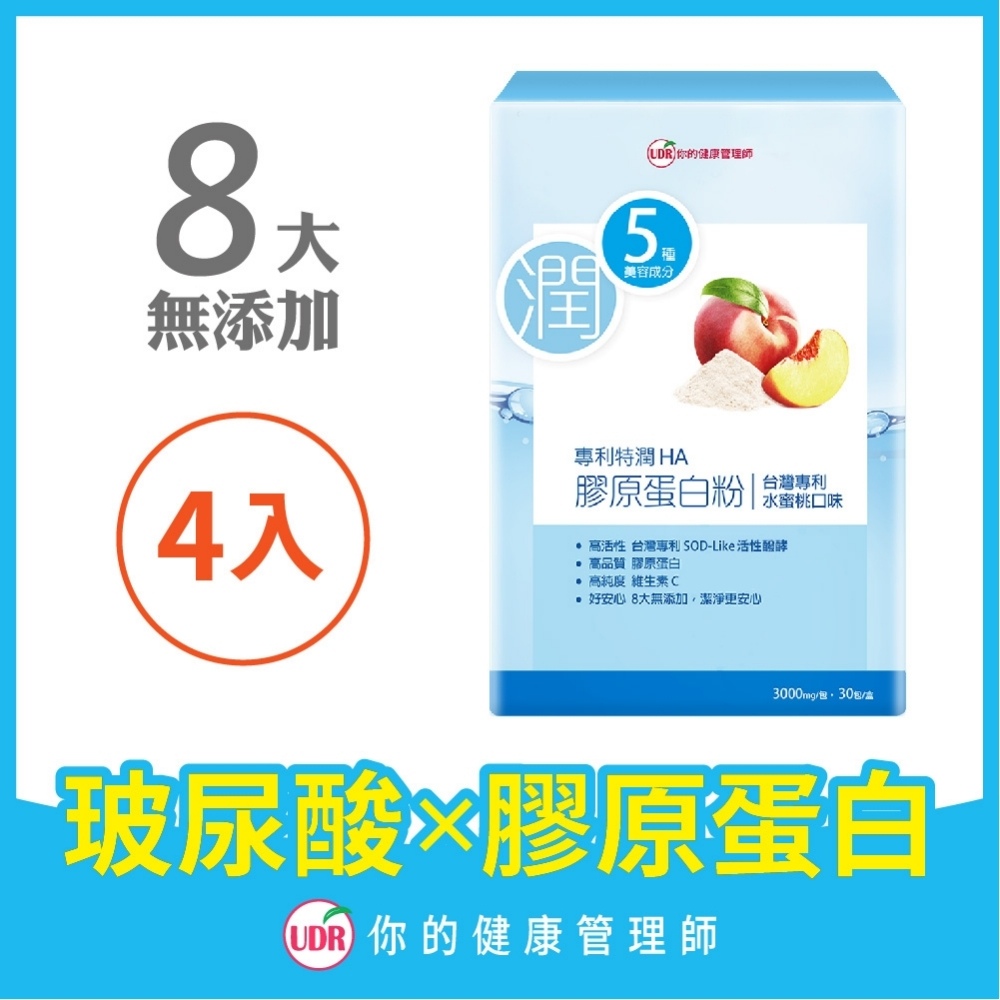 UDR 專利特潤HA膠原蛋白粉x4盒