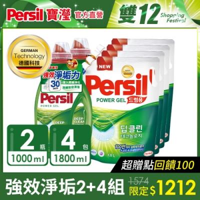 雙12特殺!買就送100超贈點!Persil 寶瀅 強效淨垢洗衣凝露 超值2+4組(1.0L x 2瓶+1.8L x 4包)強效淨垢/護色