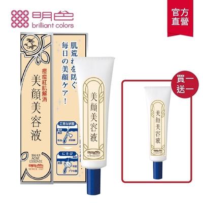 (買1送1)MEISHOKU明色 美顏美容液15mL