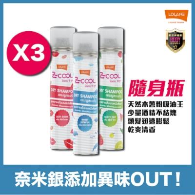 (即期品)[超值3入組] Z-COOL淨味爽髮噴霧75ml X3 (乾洗髮、去油、除臭) 效期:2021.10