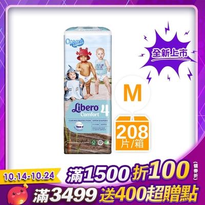 麗貝樂 嬰兒尿布/紙尿褲 擁抱海洋年度限量款 箱購(M/4號 52片×4包)
