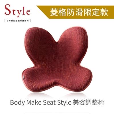 Style Standard DX 美姿調整椅 菱格防滑限定款 深紅色