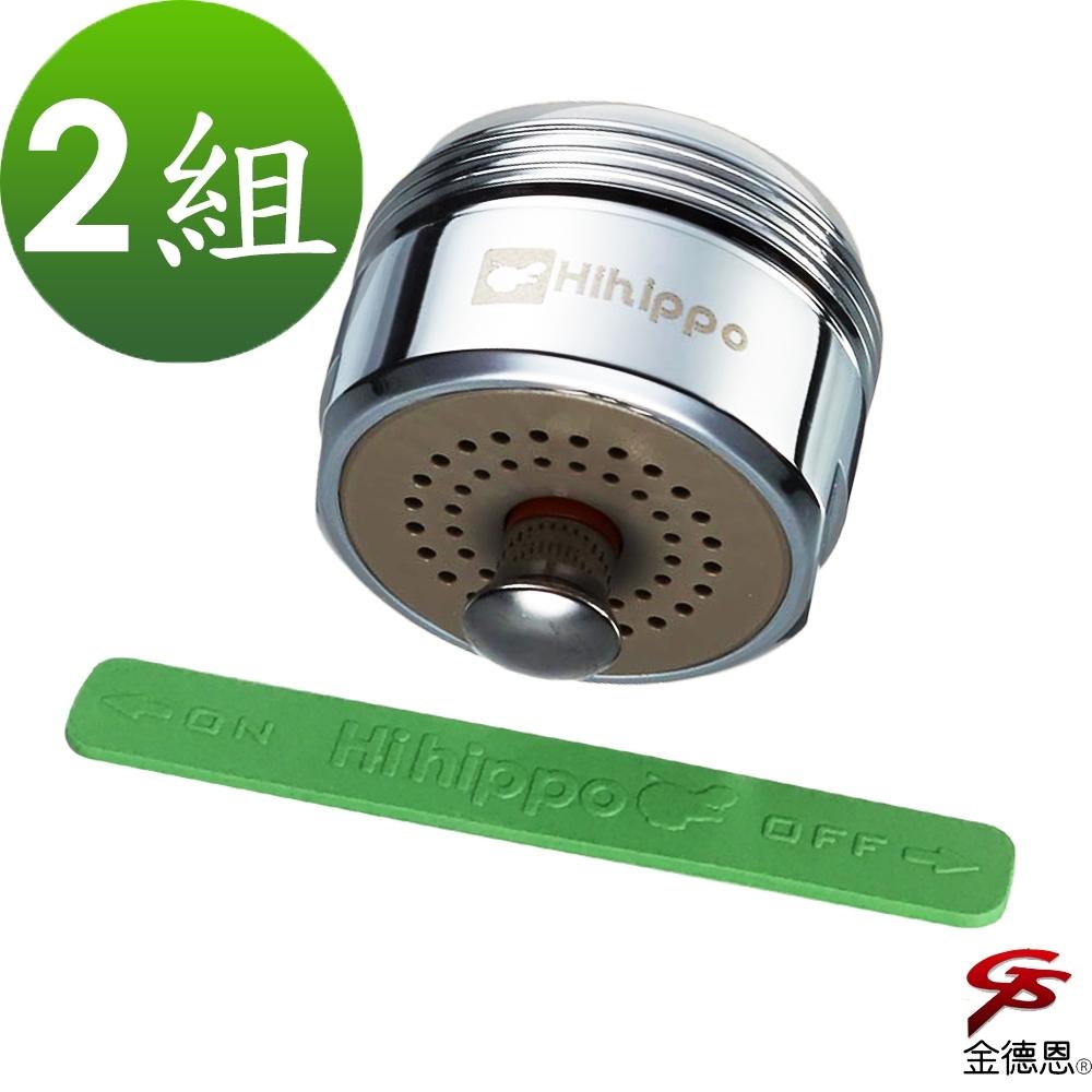 金德恩 2組花灑型出水觸控式省水開關省水器 HP265 (附軟性板手)