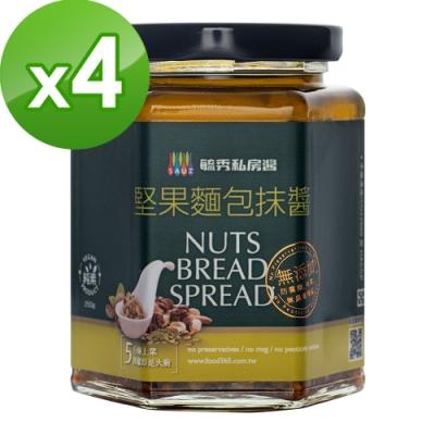毓秀私房醬 堅果麵包抹醬4罐組(250g/罐)