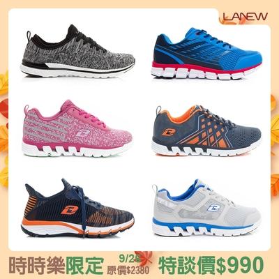 LA NEW 輕量慢跑鞋(男/女10款)