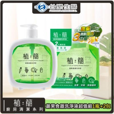 台塑生醫植簡 蔬果食器洗淨液超值組(1瓶+補充包*2包)