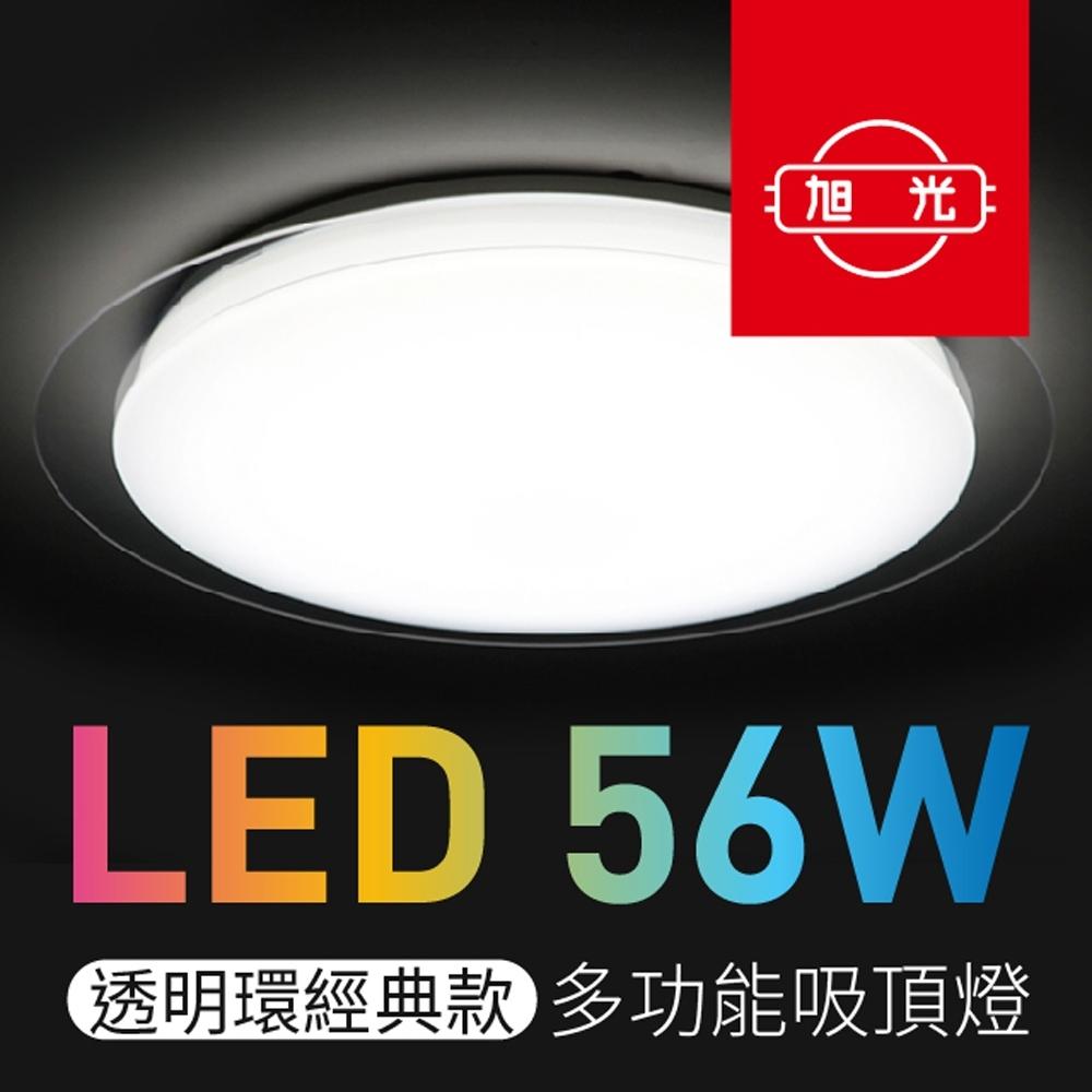 【旭光】 LED吸頂燈 56W 智能遙控調光調色 透明環經典款~急