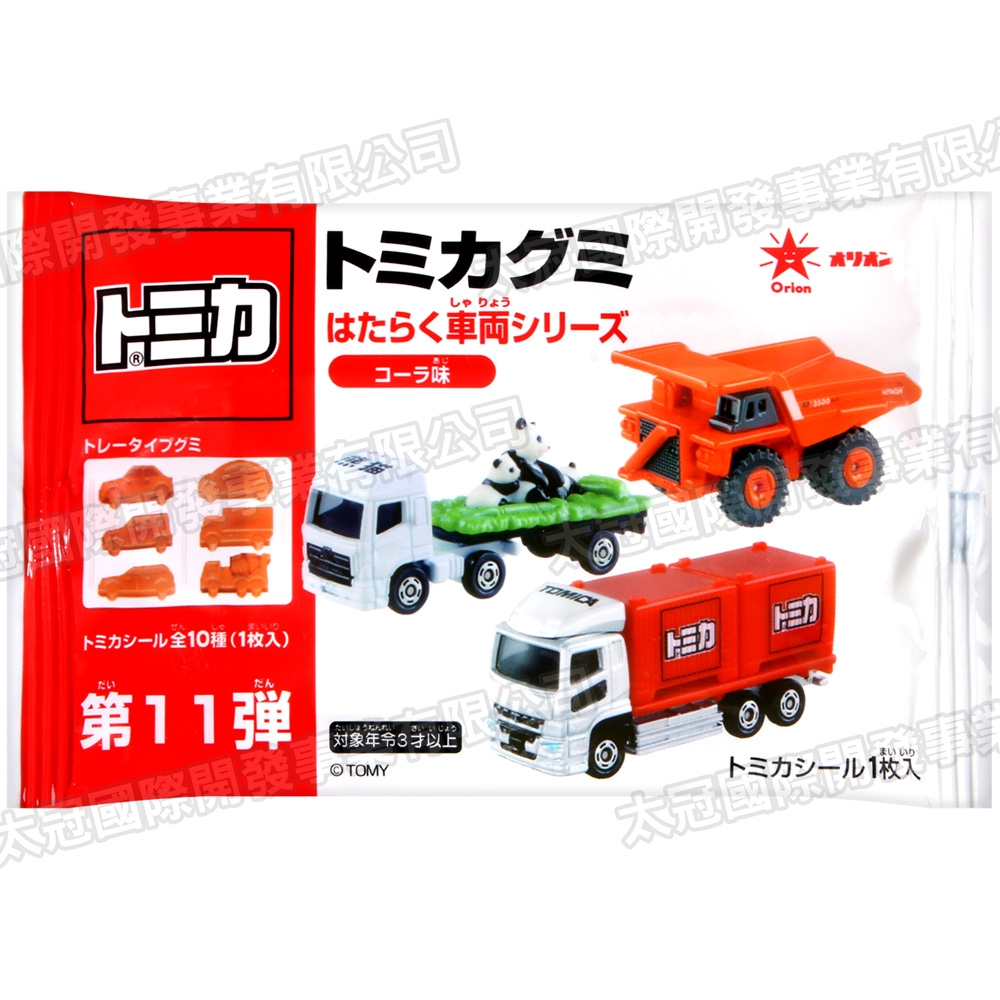 兵田食品 TOMICA汽車軟糖-附玩具(20g)