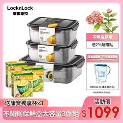 [送康寶杯湯3盒] 樂扣樂扣 不鏽鋼保鮮盒大容量3
