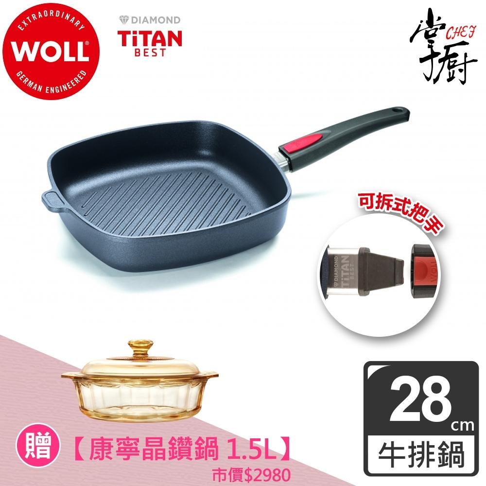 德國 WOLL Titan Best鈦鑽石系列28cm方型牛排鍋