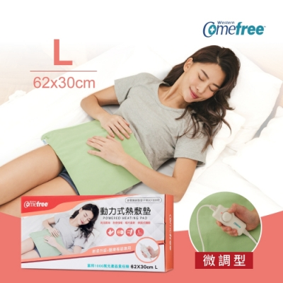 Comefree 微調型乾濕兩用動力式熱敷墊CF-2212P-大(醫療級) (速)