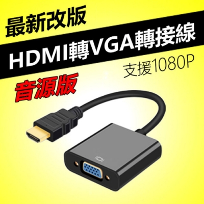 HDMI to VGA轉接線 WD-61