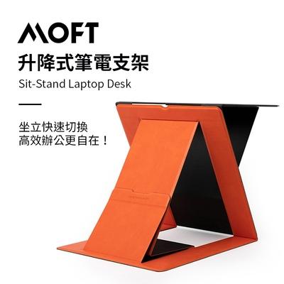 美國 MOFT Z|隱形升降筆電架平板架 坐姿/站姿隨意切換