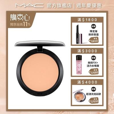 【官方直營】MAC 超持妝無瑕粉餅(不含粉盒)