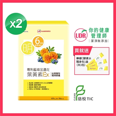 UDR專利藍莓金盞花葉黃素EX x2盒