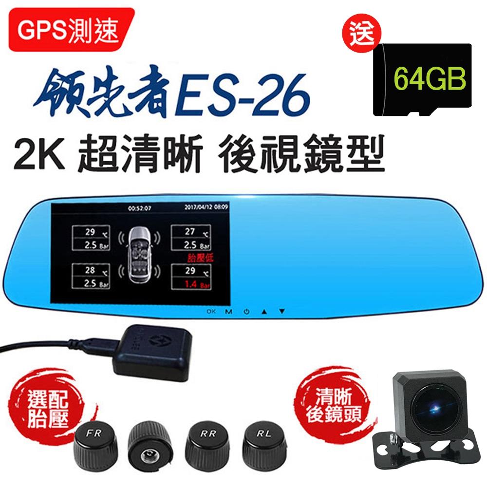 領先者 ES-26 GPS測速+胎壓監測(選配) 2K雙鏡後視鏡型行車記錄器