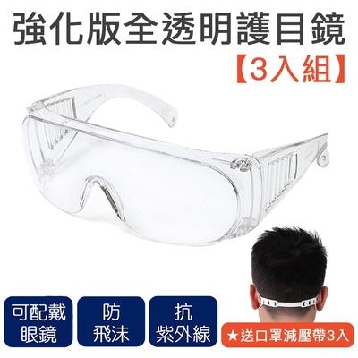 【★送口罩減壓帶3入組】防疫護目鏡3入組 透明防止飛沫護目鏡 戴眼鏡可用